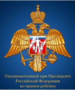 Уполномоченный по правам ребёнка в РФ
